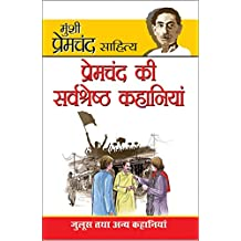 Premchand Ki Sarvashreshta Kahaniyan  (Hindi)