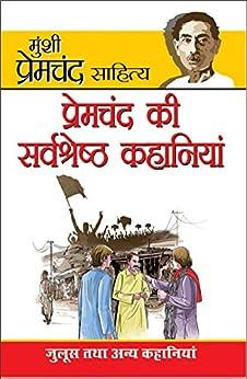 Premchand Ki Sarvashreshta Kahaniyan  (Hindi) by [Chand, Prem]