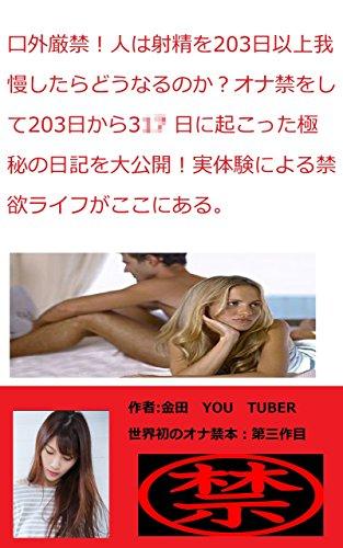 kougaigennkin hitohashaseiwo (Japanese Edition)