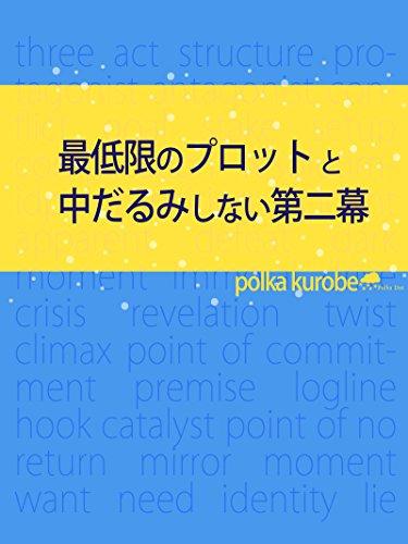 saiteigen no plot to nakadarumi shinai dainimaku (Japanese Edition) por kurobe polka