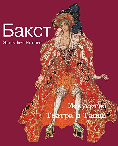 Бакст (Russian Edition)