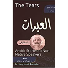 The Tears: Arabic Stories to Non Native Speakers (Arabic Edition)