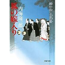 御仕出し立花屋 狐の嫁入り (PHP文庫) (Japanese Edition)