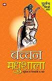 Madhushala: Durlabh Chitron Sahit