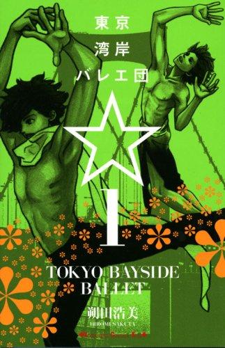 東京湾岸バレエ団☆(1) (KC KISS)