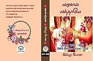 வரமாய் வந்தாயே (AY- 12) (Tamil Edition)