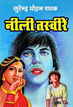Neeli Tasveeren (Sunil Book 48) (Hindi Edition) by [Pathak, Surender Mohan]