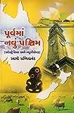 Poorvama Navu Pashchim