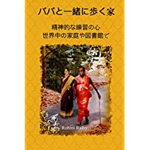 Walking Home with Baba : The Heart of Spiritual Practice (Japanese Edition)