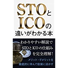 STO to ICO no tigai ga wakaruhon: meritto demeritto wo tetteiteki ni manande toushi ni ikasu (Japanese Edition)