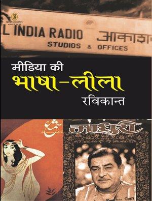 Media Ki Bhasha Leela