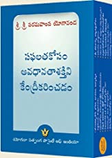 How to Live Series Gift Pack - Set of 13 Booklets (Telugu)