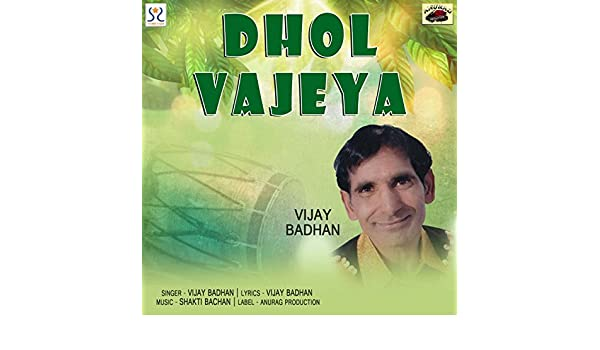 Dhol Vajeya by Vijay Badhan on Amazon Music - Amazon co uk