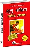Bhrigu Sanghita (Hindi) price comparison at Flipkart, Amazon, Crossword, Uread, Bookadda, Landmark, Homeshop18