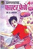 प्रतापगडावर फास्टर फेणे: Pratapgadavar Faster Fene (Marathi Edition)