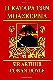 I Katara ton Baskerville (The Hound of the Baskervilles, in Greek)