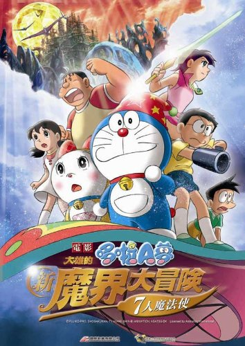Doraemon the Movie Poster (11 x 17 Inches - 28cm x 44cm) (2007) Taiwanese Style A