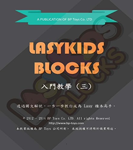 lasykids-blocks-beginners-guide-iii-traditional-chinese-edition-step-by-step-to-master-lasykids-bloc