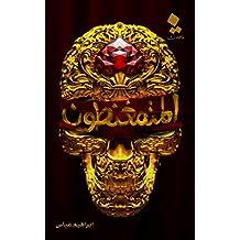 المتمغنطون (Arabic Edition)