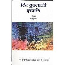 Hindustani Gazlen