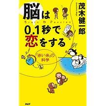脳は0.1秒で恋をする 「赤い糸」の科学 (Japanese Edition)