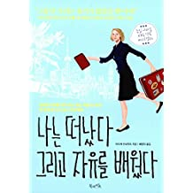 Das Grosse Los (2013) (Korea Edition)