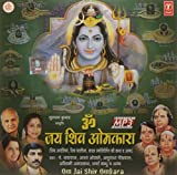 Om Jai Shiv Omkara (Shiv Aartiyan Shiv C...