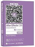 After Effects CS6影视后期制作与栏目包装 微课版