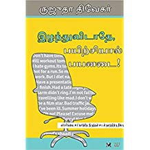 Don't Lose Out, Work Out! (Tamil)