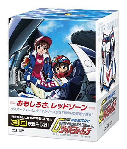 Gpx-tv-dvd (「新世紀GPX サイバーフォーミュラ」BD ALL ROUNDS COLLECTION ~TV Period~ [Blu-ray])