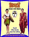 Liberty Natkhat Tayyer Sadya ( Nauwari Book in Marathi )