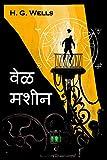 Marathi Science Fiction and Fantasy