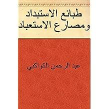 طبائع الاستبداد ومصارع الاستعباد (Arabic Edition)