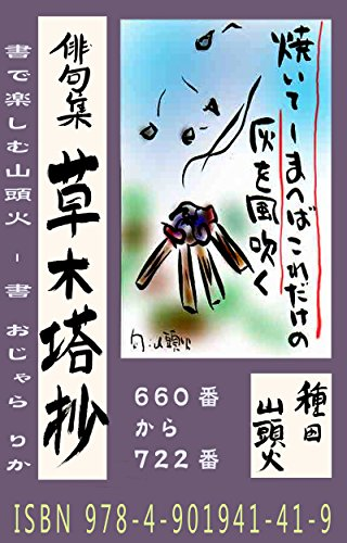 Fire On the Mountain 660-721: Enjoy Santoka Haiku in Japanese Calligraphy - Sho Rica Ojara (The books of Atelier Ojara) (Japanese Edition)