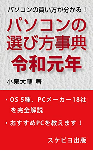 How to choose a PC 2019 (Japanese Edition) (Dell Asus)