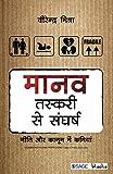 Maanav Taskari Se Sangharsh: Niti or Kanoon Me Kamiyan (Hindi)