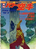 Monthly Power Karate Illustrated March 1993 (Kyokushin karate collection) (Japanese Edition)