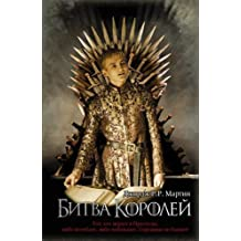 Bitva korolej (Game of Thrones in Russian)