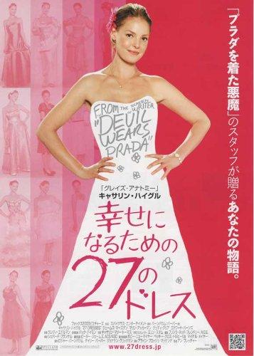 27 Dresses Plakat Movie Poster (27 x 40 Inches - 69cm x 102cm) (2008) Japanese