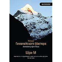 Ученик Гималайского Мастера: Автобиография Йога (English Edition)