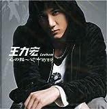 Songtexte von Leehom Wang - Shangri La
