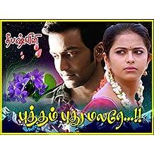 புத்தம் புது மலரே: Putham puthu malare (Tamil Edition)
