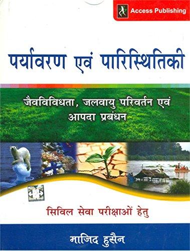 Paryavaran Evam Paristitiki (Old Edition)