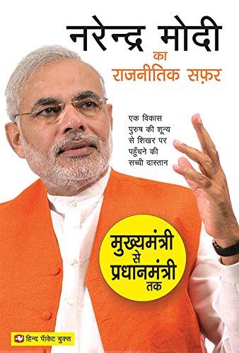 Narendra Modi Ka Rajnitik Safar: Ek Vikas Purush ki Shoony Se Shikhar Par Pahuchane ki Sachchi Dastan