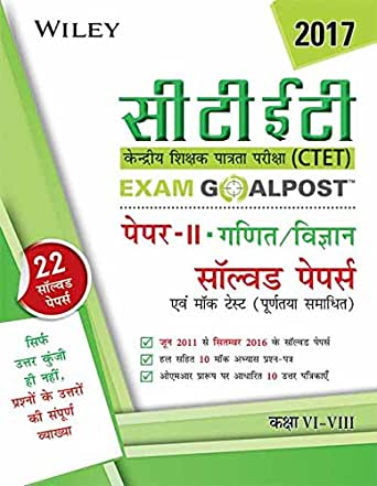 Wiley's CTET Exam Goalpost, Paper II, Maths/Science, in Hindi: Solved  Papers & Mock Tests with Complete Solutions (Hindi Edition)