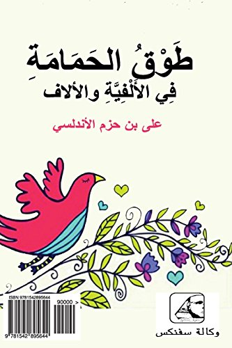 The Ring of the Dove by Ibn Hazm (Arabic Edition): Das Halsband der Taube, Touq al hamama fe al olfa w al alaf