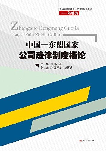 中国—东盟国家公司法律制度概论 (English Edition)