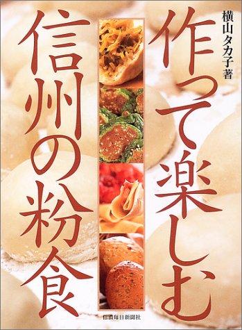 Tsukutte tanoshimu shinshū no funshoku