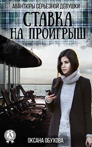 Ставка на проигрыш (Авантюры серьезной девушки Book 4) (Russian Edition)