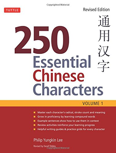1: 250 Essential Chinese Characters